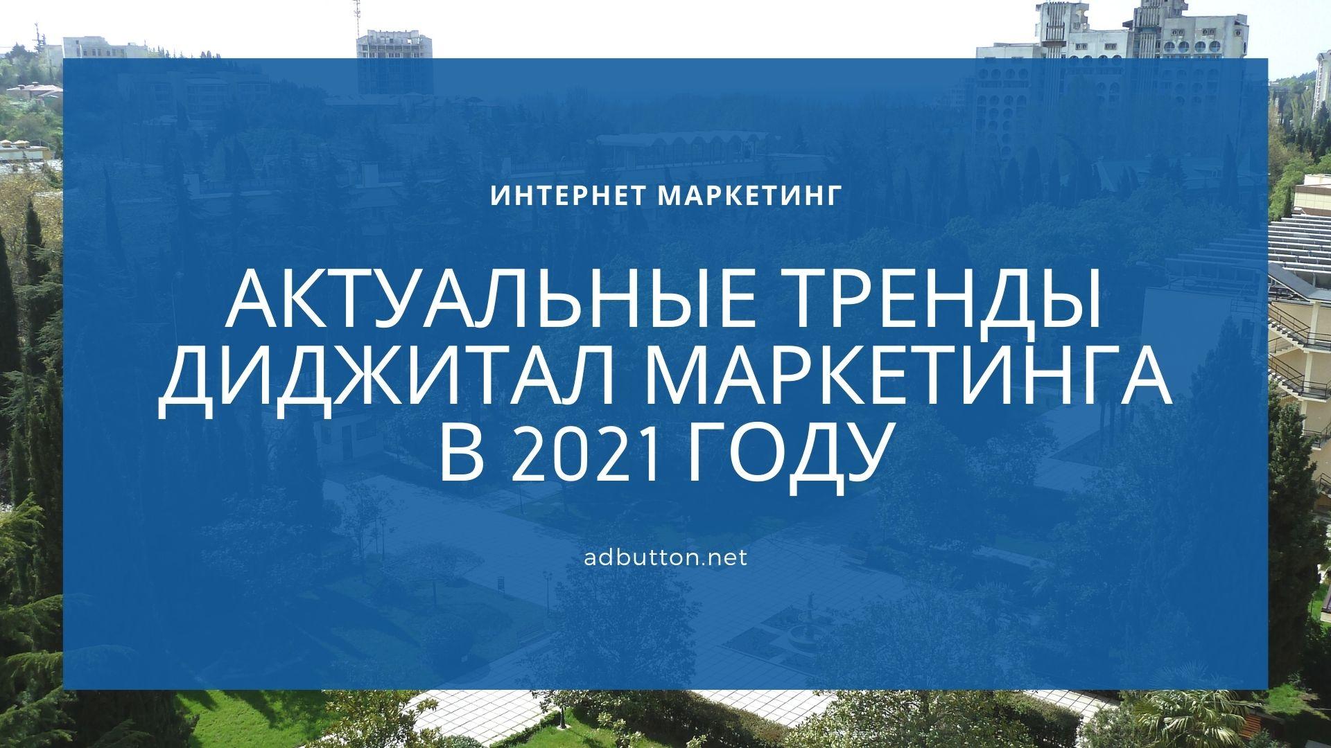 диджитал тренды 2021